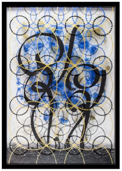 K Visual No. 116 - Gila Abutalebi (Ordner Fahri 2015)IMG_3974