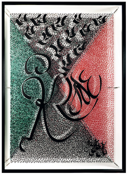 K Visual No. 2 - Gila Abuatlebi